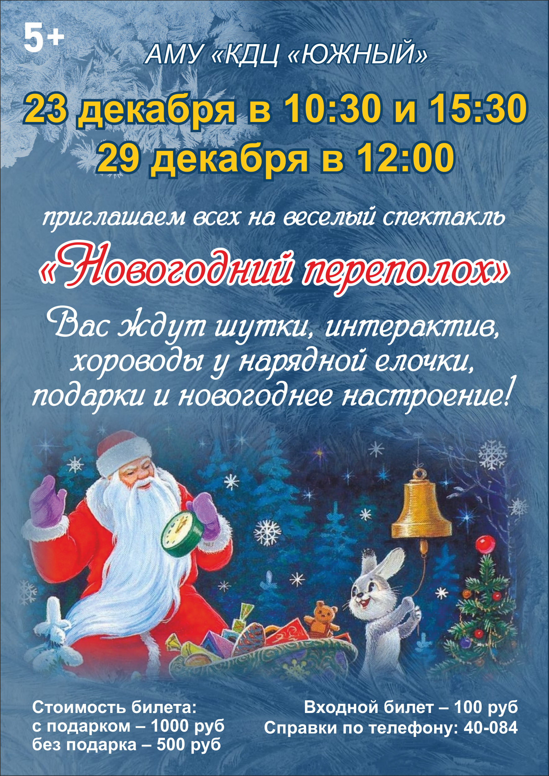 """Спектакль для детей """"Новогодний переполох"""" @ АМУ """"КДЦ """"Южный"""" Зрительный зал"""